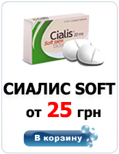 Cialis Softgel