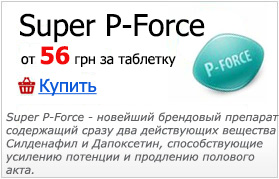 super p-force в Александрии